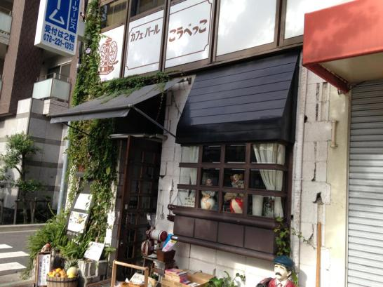 Café bar Kobekko