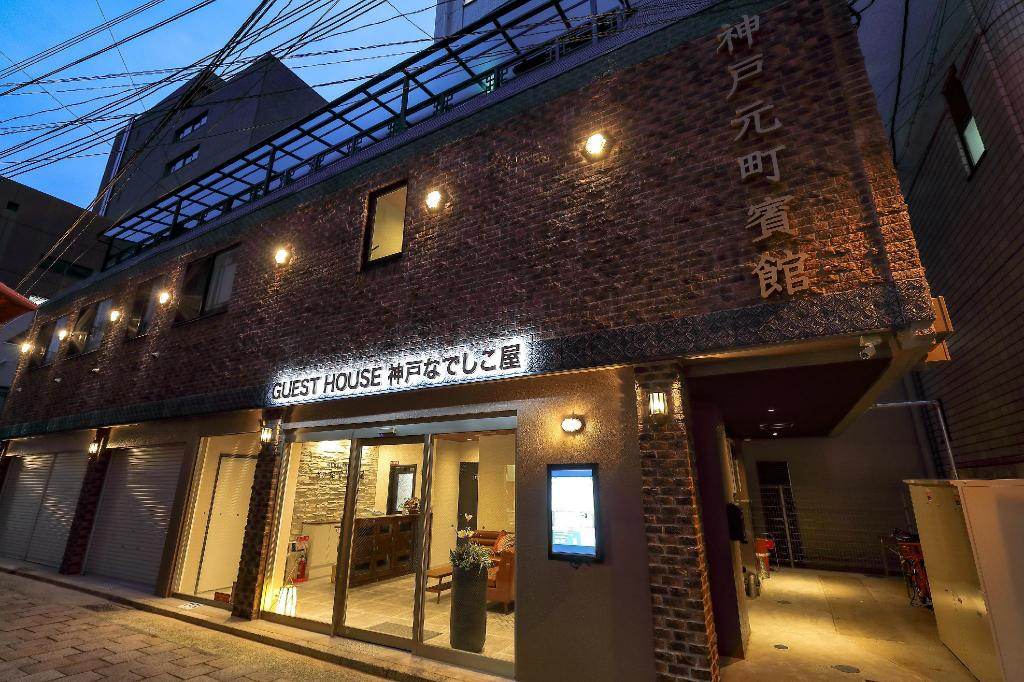 Guest house Kobe Nadesikoya