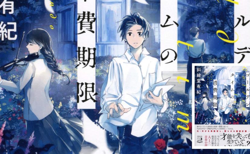«Gōrudentaimu no shōhi kigen», un roman pour lajeunesse
