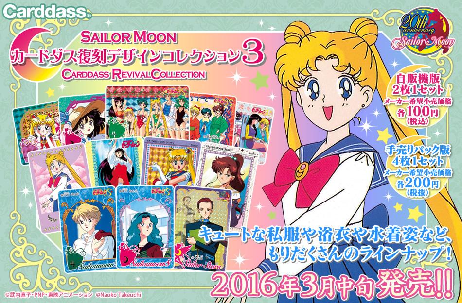 Cartes japonaises: Sailor Moon