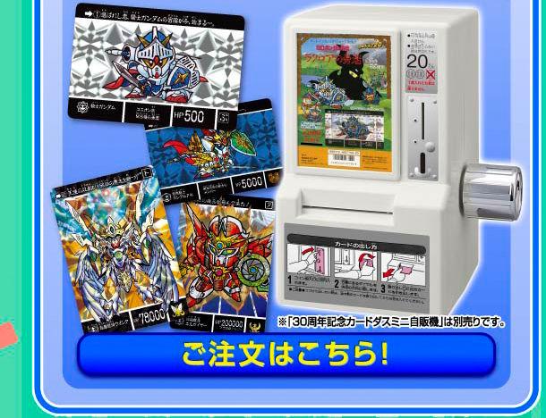 Cartes japonaises: distributeur