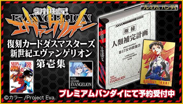 Cartes japonaises: Evangelion